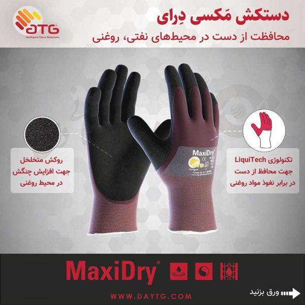 دستکش ضد مواد روغنی و نفتی