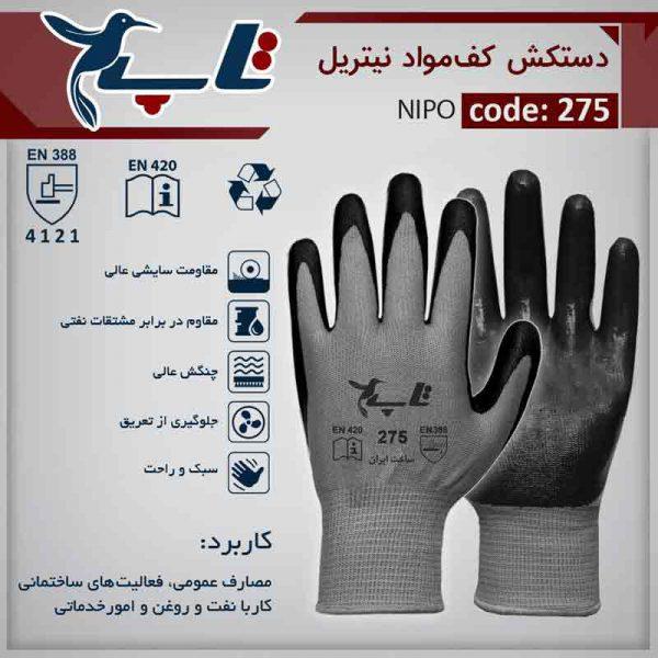 دستکش ایمنی، دستکش کار ، دستکش کارگری ، دستکش کف مواد نیتریل