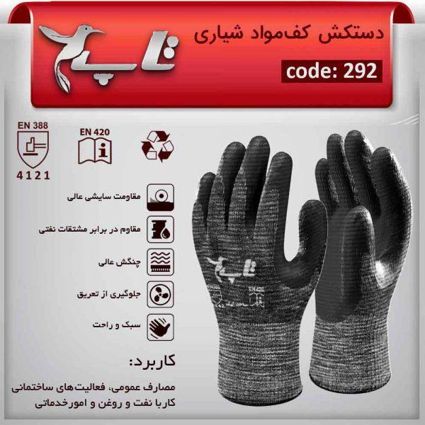 دستکش کف مواد، دستکش کار، دستکش کارگری، دستکش نیتریل