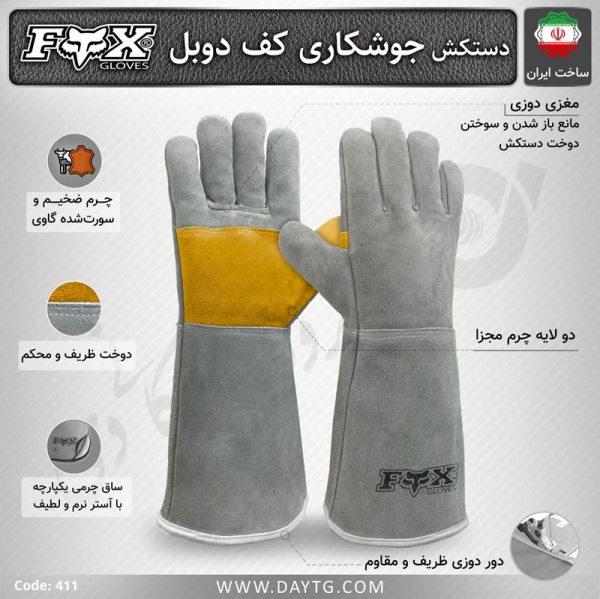 دستکش جوشکاری ، دستکش چرمی ، دستکش چرمی جوشکاری ، دستکش تمام چرم