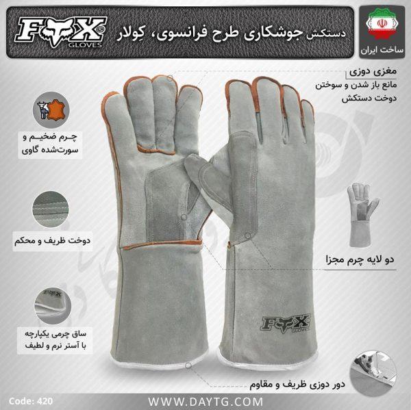 دستکش جوشکاری ، دستکش چرمی ، دستکش چرمی جوشکاری ، دستکش کار جوشکاری