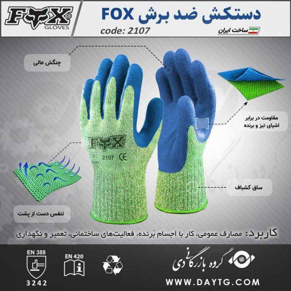 دستکش ضد برش ، دستکش ایمنی ، دستکش کار ، دستکش لتکس ، دستکش کارگری